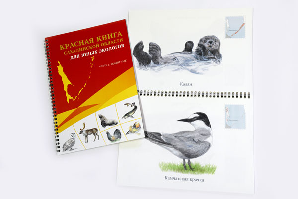 Красная Книга Сахалинской Области Животные